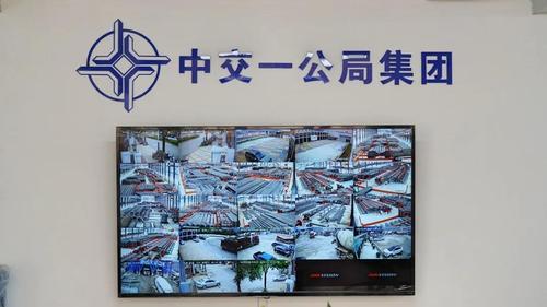 中交一公局第四工程有限公司钢筋加工配送中心监控平台.jpg