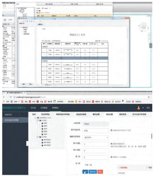 图2:BIM软、硬件配置图.png